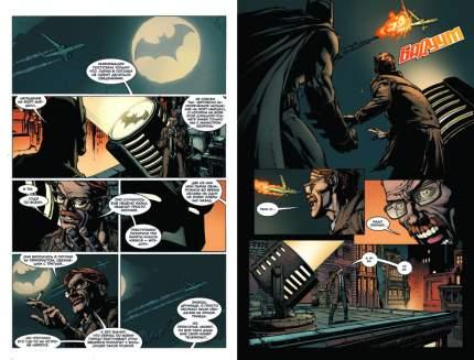 Графический роман Вселенная DC. Rebirth Бэтмен. Книга 1, Я - Готэм