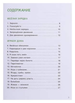 Книга 100 Увлекательных Игр для Здоровья Вашего Ребенка