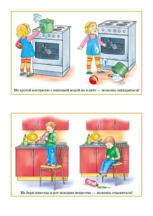 Внимание! Опасно! правила Безопасного поведения Ребенка: Дома, на Улице, В Играх Со