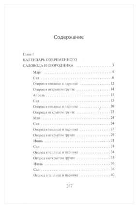 Календарь Садовода-Огородника