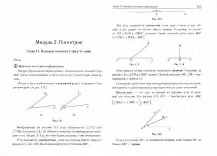 Математика, ОГЭ, Задания с кратким ответом, /Лысенко,