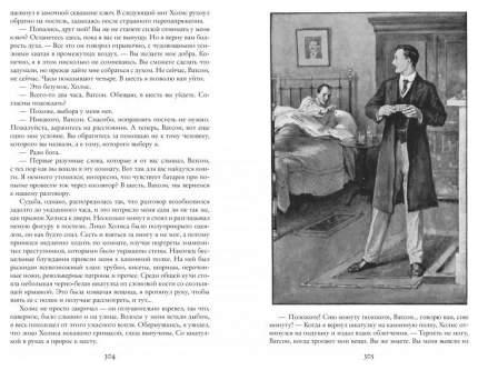 Собака Баскервилей, Его прощальный поклон, Архив Шерлока Холмса (Илл, С.И У, пэджетов, Г.