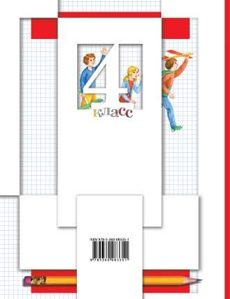 Минаева, Математика, 4 кл, Рабочая тетрадь №1 (Фгос)