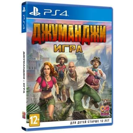 Игра Джуманджи: Игра для PlayStation 4