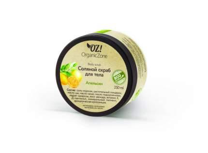 Скраб для тела OZ! OrganicZone Апельсин 250 мл