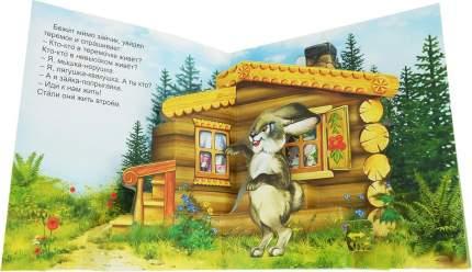 Теремок. Книжка-панорама с движущимися картинками. Вырубка на обложке