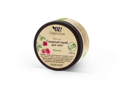 Скраб для тела OZ! OrganicZone Малина 250 мл