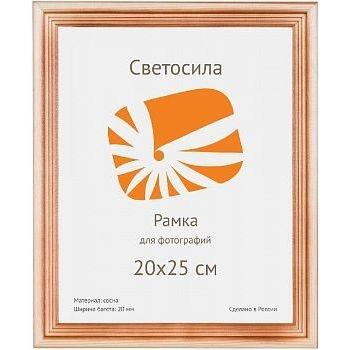 Фоторамки для фотографий Светосила сосна c20 20х25 (25шт.)