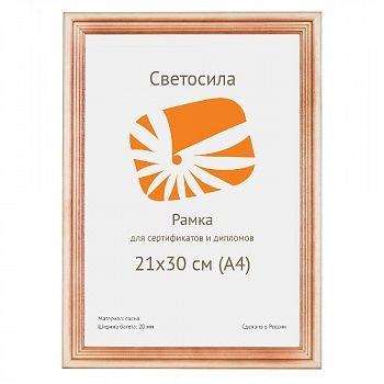 Фоторамка для фотографий Светосила сосна c20 21х30 см
