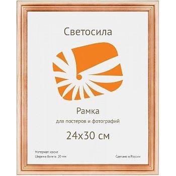 Фоторамки для фотографий Светосила сосна c20 24х30 (25шт.)