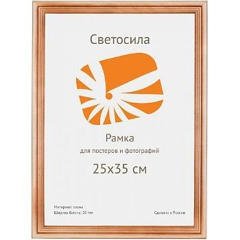 Фоторамки для фотографий Светосила сосна c20 25х35 (25шт.)