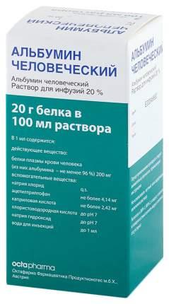 Альбумин человеческий раствор для инф.20% фл.100 мл