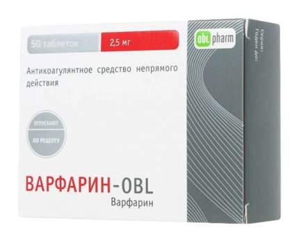 Варфарин-OBL таблетки 2,5 мг 50 шт.