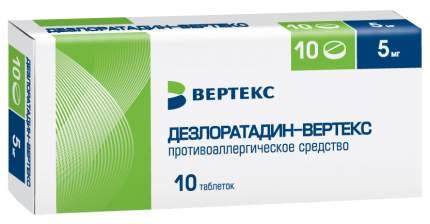 Дезлоратадин-ВЕРТЕКС таблетки, покрытые пленочной оболочкой 5 мг 10 шт.