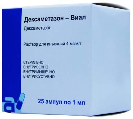 Дексаметазон Виал раствор для инъекций 4 мг/мл. амп. 1 мл. 25 шт.