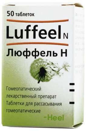 Люффель таблетки 50 шт.