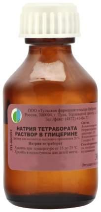 Натрия тетрабората раствор в глицерине 20% фл.30 мл