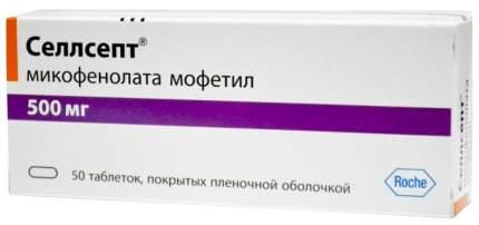 Селлсепт таблетки, покрытые пленочной оболочкой 500 мг 50 шт.