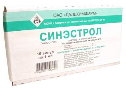 Синэстрол раствор для и масло 2% ампулы 1 мл 10 шт.