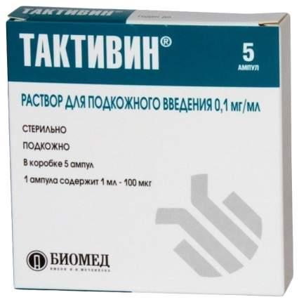 Тактивин раствор для подкож.введ.0.01% фл.1 мл №5