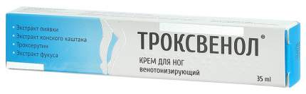 Троксвенол крем для ног 35/50 мл