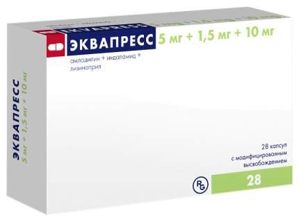 Эквапресс капсулы модиф.5 мг+1,5 мг+10 мг №28