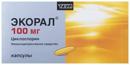 Экорал капсулы мягк.100 мг 50 шт.