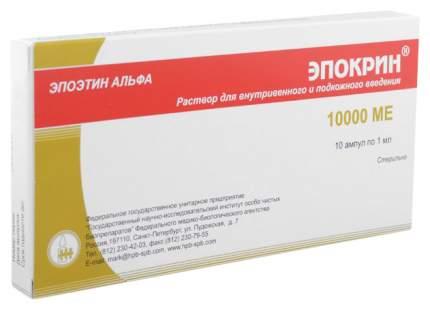 Эпокрин раствор для инъекций 10000МЕ амп. 10 шт.