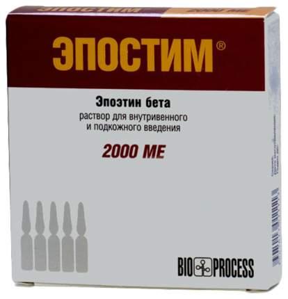 Эпостим раствор для в/в и п/к введ. 2000МЕ/мл 1 мл 10 шт.
