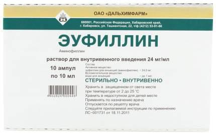 Эуфиллин раствор для в/в введ.24 мг/мл амп.10 мл 10 шт.