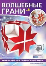 Волшебные грани №8. Большой кубо-кубо-октаэдр Многогранники