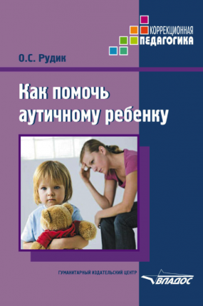 Рудик, как помочь Аутичному Ребенку: книга для Родителей: Методическое пособие