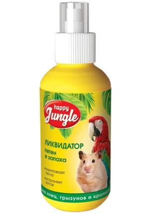 Ликвидатор пятен и запаха для птиц и грызунов Happy Jungle, 120мл