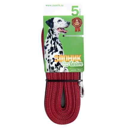 Поводок для собак Зооник Лайт, капроновый с латексной нитью, бордовый, 5м, 20мм