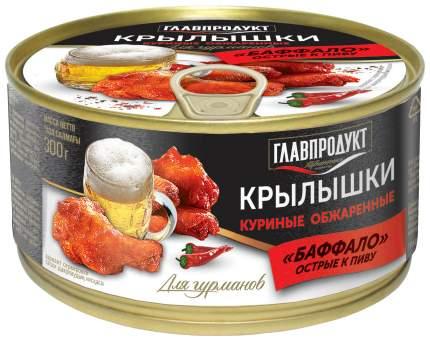 Крылышки баффало Главпродукт куриные обжаренные острые к пиву 300 г