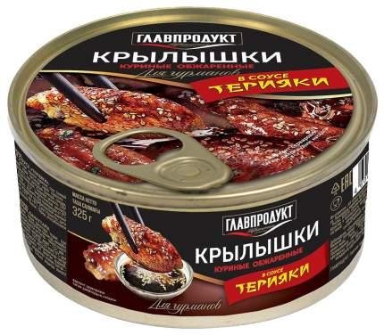 Крылышки Главпродукт куриные обжаренные в соусе терияки 325 г