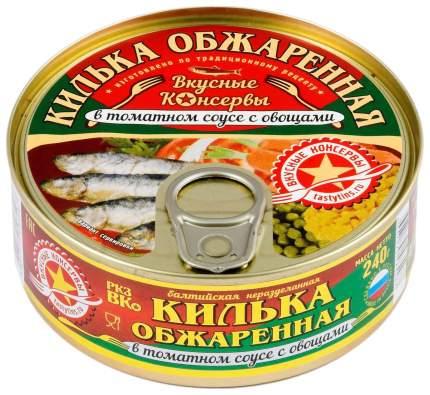 Килька Вкусные консервы обжаренная в томатном соусе с овощами 240 г