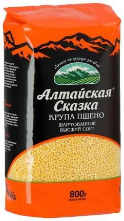 Пшено шлифованное Алтайская сказка 1 сорт 800 г