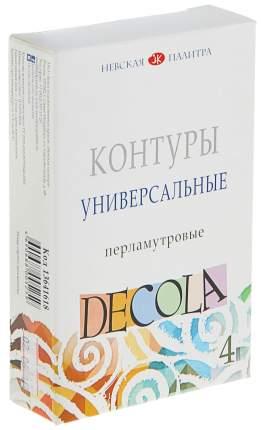 """Контуры универсальные """"Decola. Перламутровые"""", 4 цвета по 18 мл"""