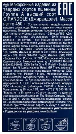 Макароны Barilla джирандоле 450 г