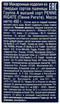 Макароны Barilla пенне ригате 450 г