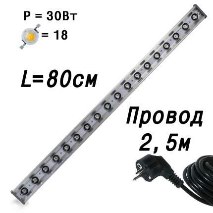 Фитолампа линейная для рассады Minifermer 2536 80 см биколор