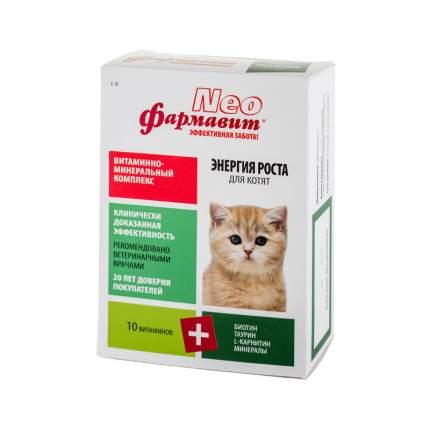 Витаминный комплекс для котят Фармавит Neo, энергия роста 60 таб