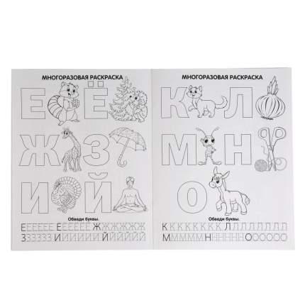 Азбука. Многоразовые раскраски с прописями Умка 978-5-506-01684-7