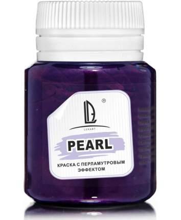 Акриловая краска LuxPearl. Баклажан , 20 мл, перламутровый Luxart R14V20