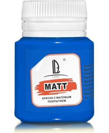 Акриловая краска LuxMatt , голубой матовый, 20 мл Luxart T16V20