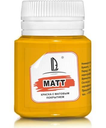 Акриловая краска LuxMatt , желтый матовый, 20 мл Luxart T19V20