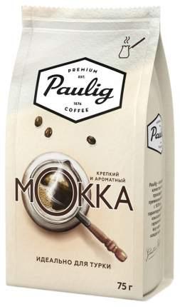 Кофе Паулиг мокка молотый для турки 75 г