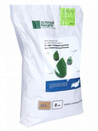 Семена газона Зеленый квадрат для Северо-Западного региона и Дальнего Востока 8 кг