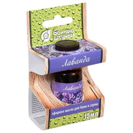 Масло эфирное Банные штучки Лаванда, 15мл, 30021